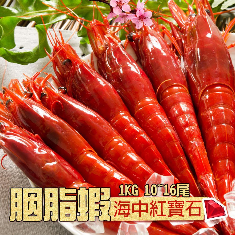 胭脂蝦1kg (10-16尾) 2盒裝再送頂級鮑魚6顆裝