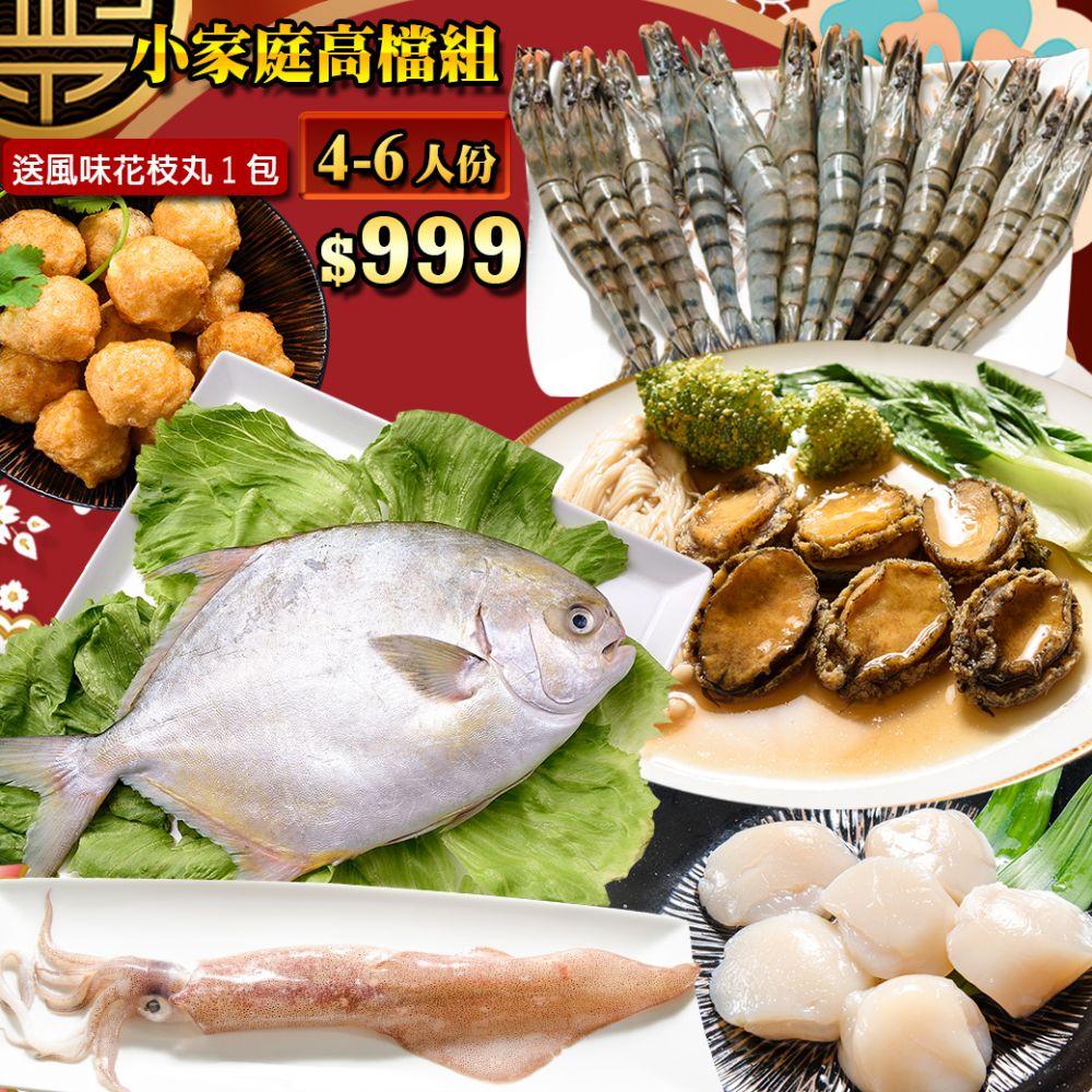 【生年菜】小家庭高檔組-約4-6人吃