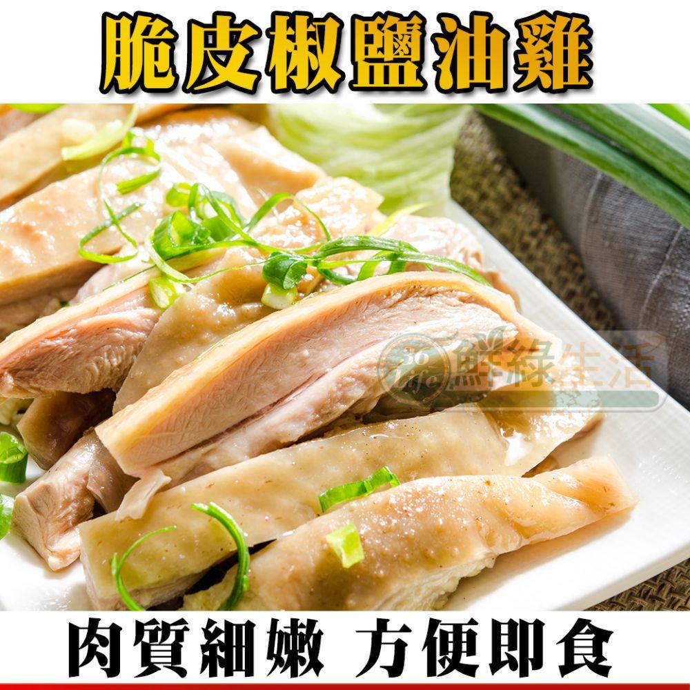 脆皮椒鹽油雞