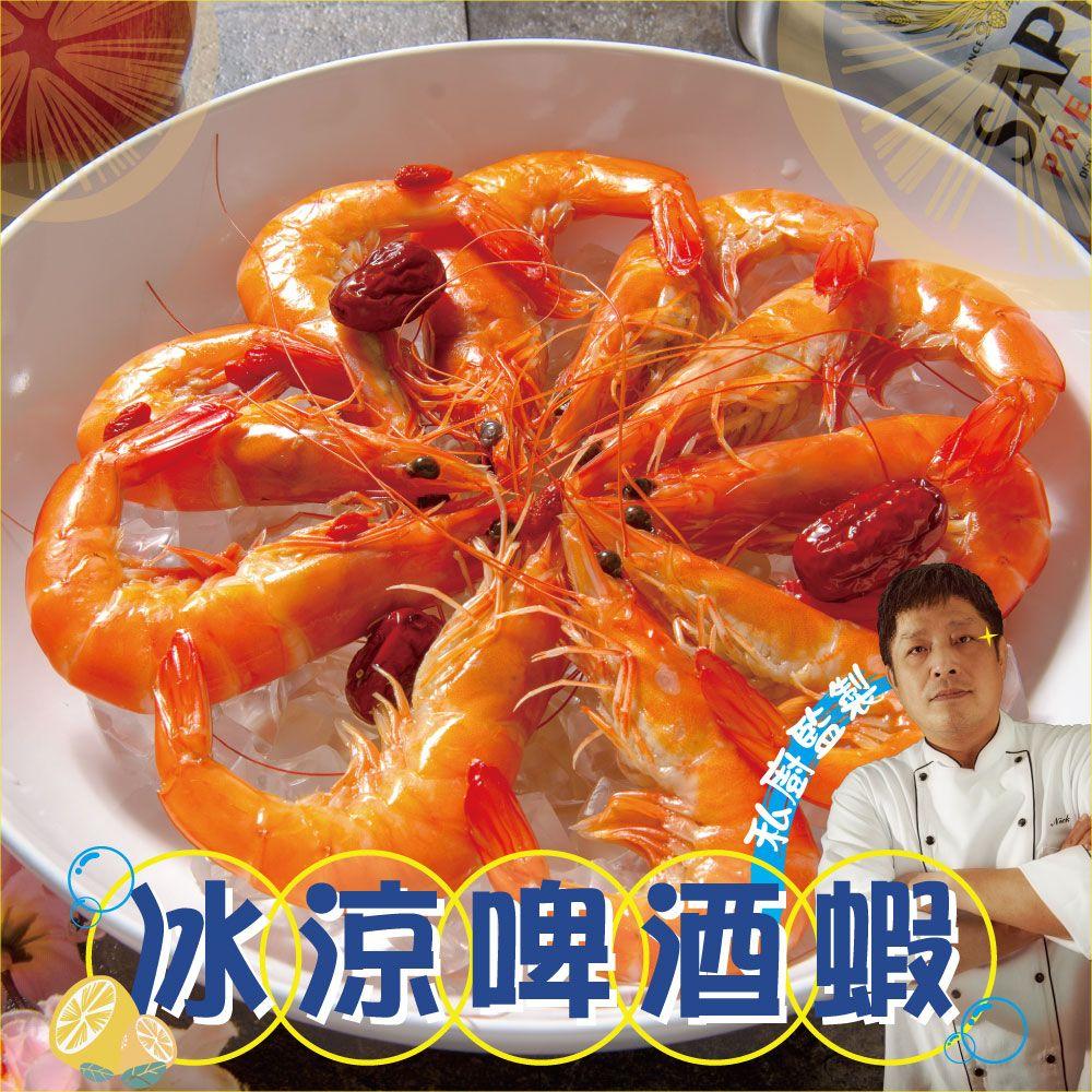 新品嘗鮮-重本啤酒蝦