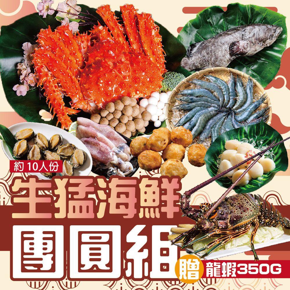 【生年菜】生猛海鮮帝王蟹團圓組約10人份