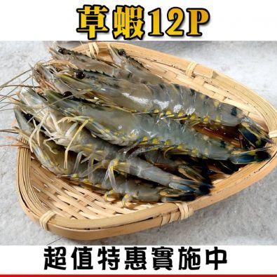 草蝦12尾250g