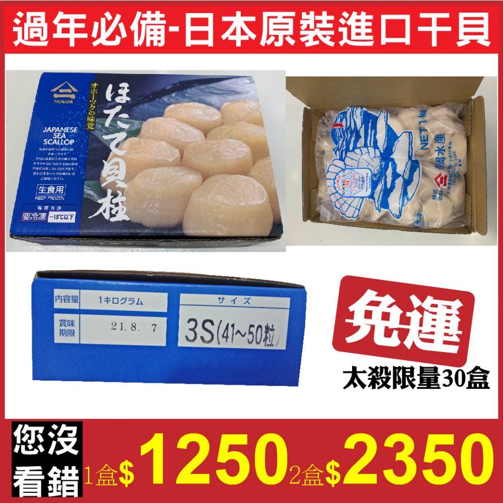 日本原裝生干貝3S精裝盒1公斤