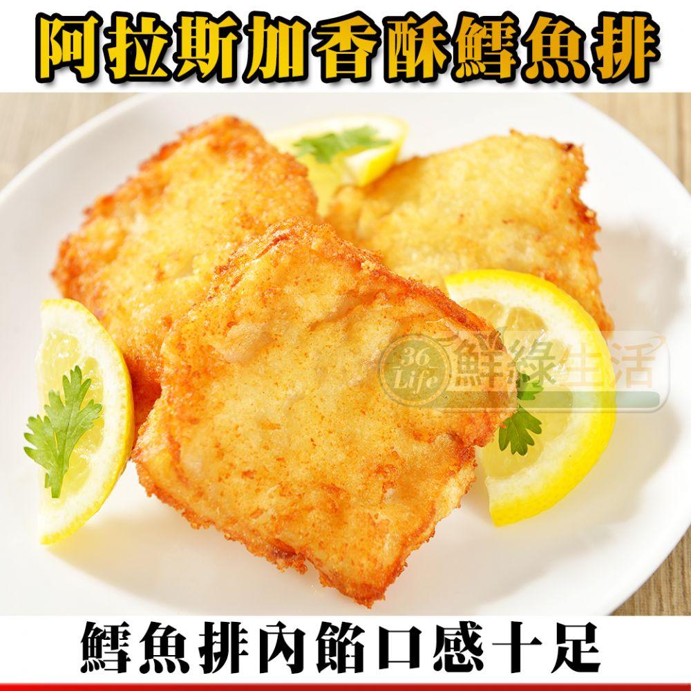 阿拉斯加香酥鱈魚排6片裝