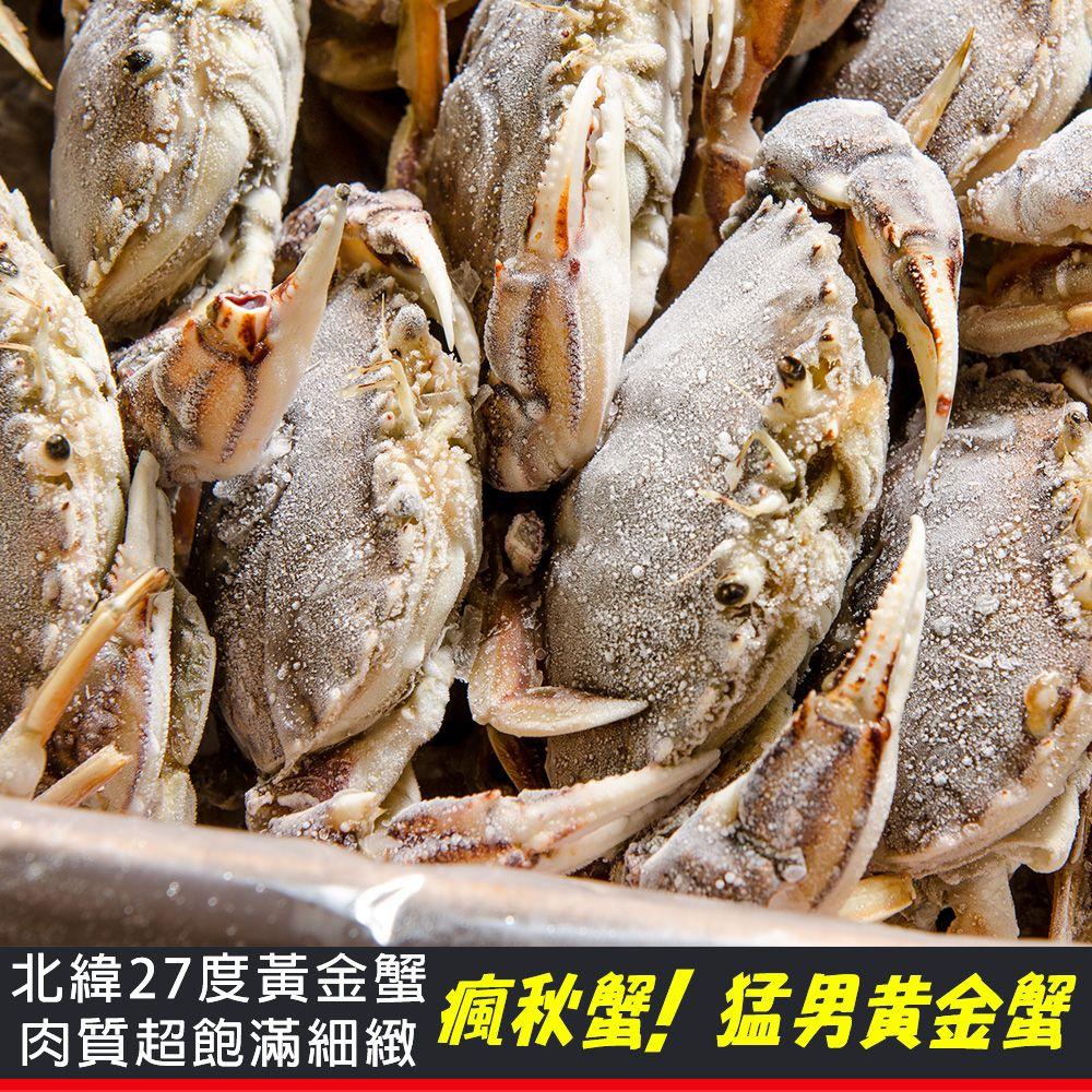 黃金蟹原件裝 2公斤/箱 (有卵的喔!!)
