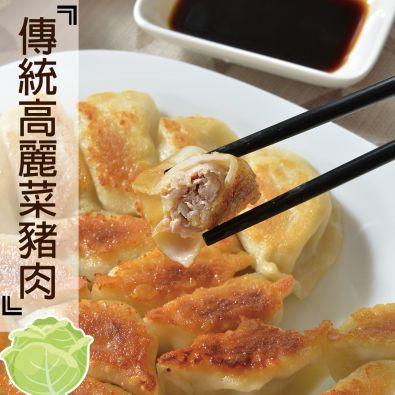 冰冰好料理之傳統高麗菜豬肉水餃1400g