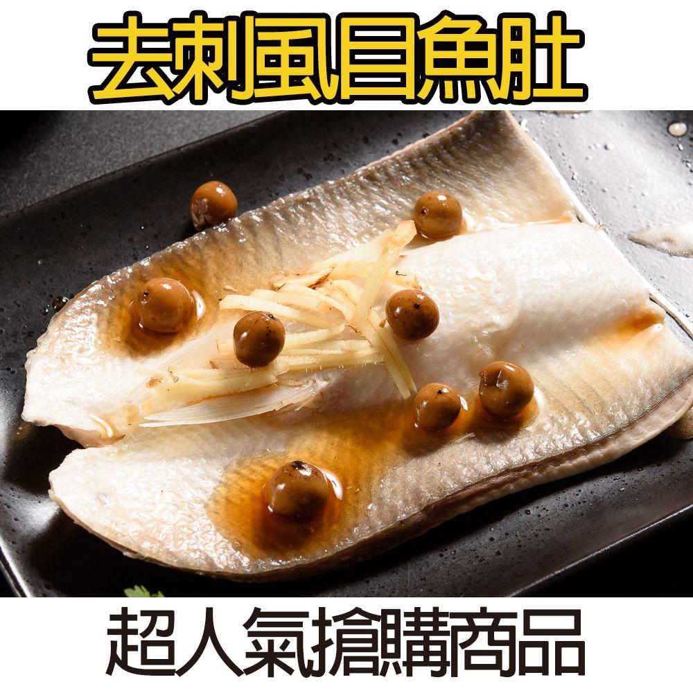 鮮美虱目魚肚130G±10%