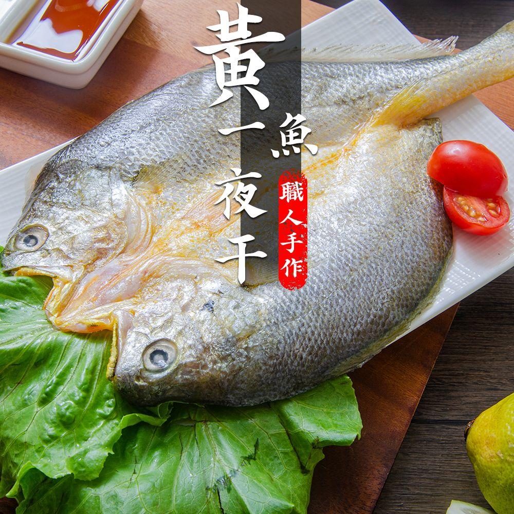 黃魚一夜干