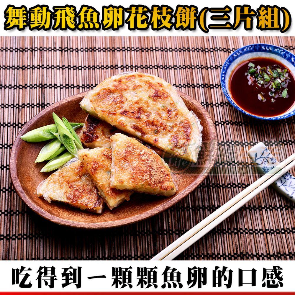 風味飛魚卵花枝餅(3片)