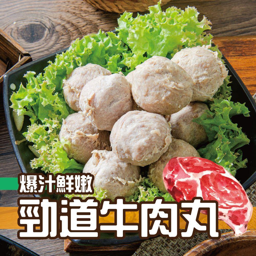 勁道牛肉丸250g