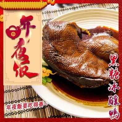 【年菜】黑糖冰釀鴨