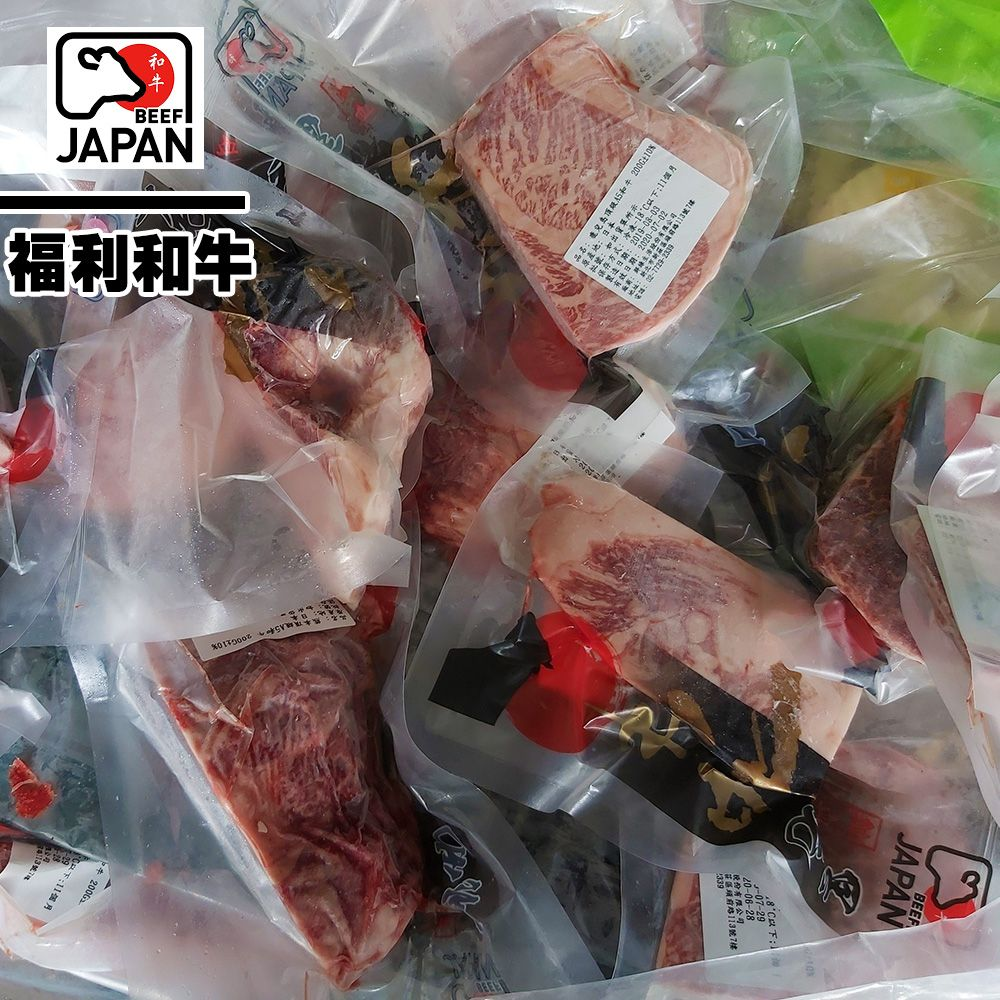 福利和牛-日本頂級A5和牛