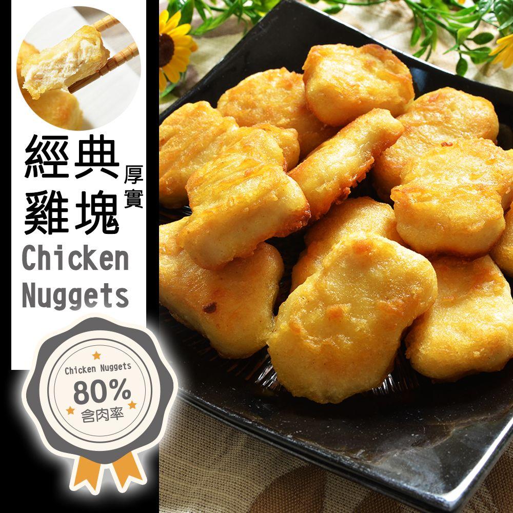經典雞塊 經濟量販包 1kg