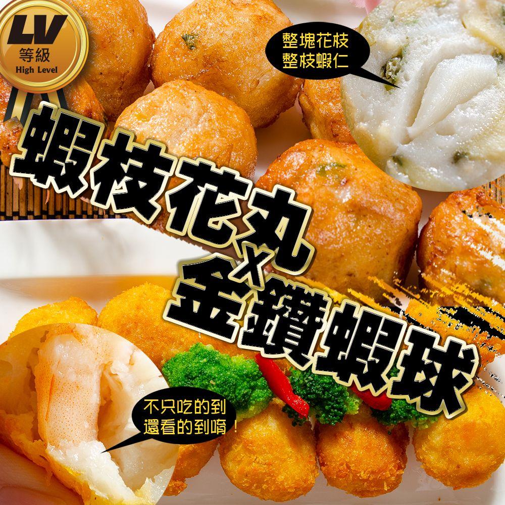 金鑽氣炸6件組-『蝦枝花丸 X 4包』、『金鑽蝦球 X 2盒 』免運