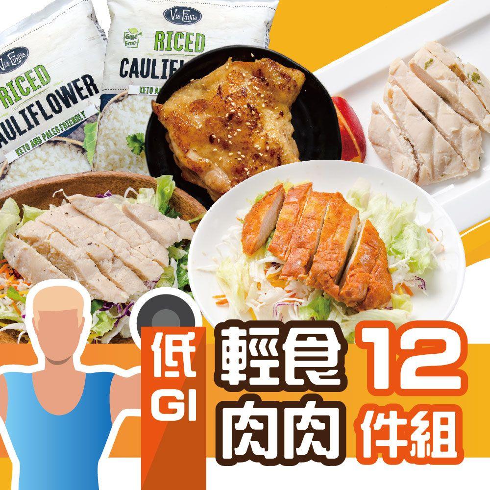 低GI輕食肉肉12件(花椰菜粒 500g*2包、去骨雞腿排190G*4包、椒鹽雞胸肉100g*2包、紐奧良雞胸肉100g*2包、蔥燒雞胸肉100g*2包