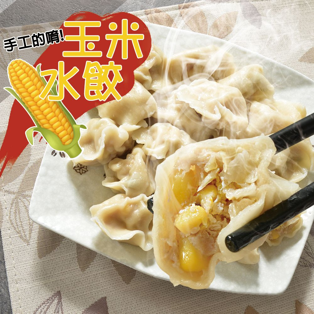 冰冰好料理之玉米豬肉水餃800g