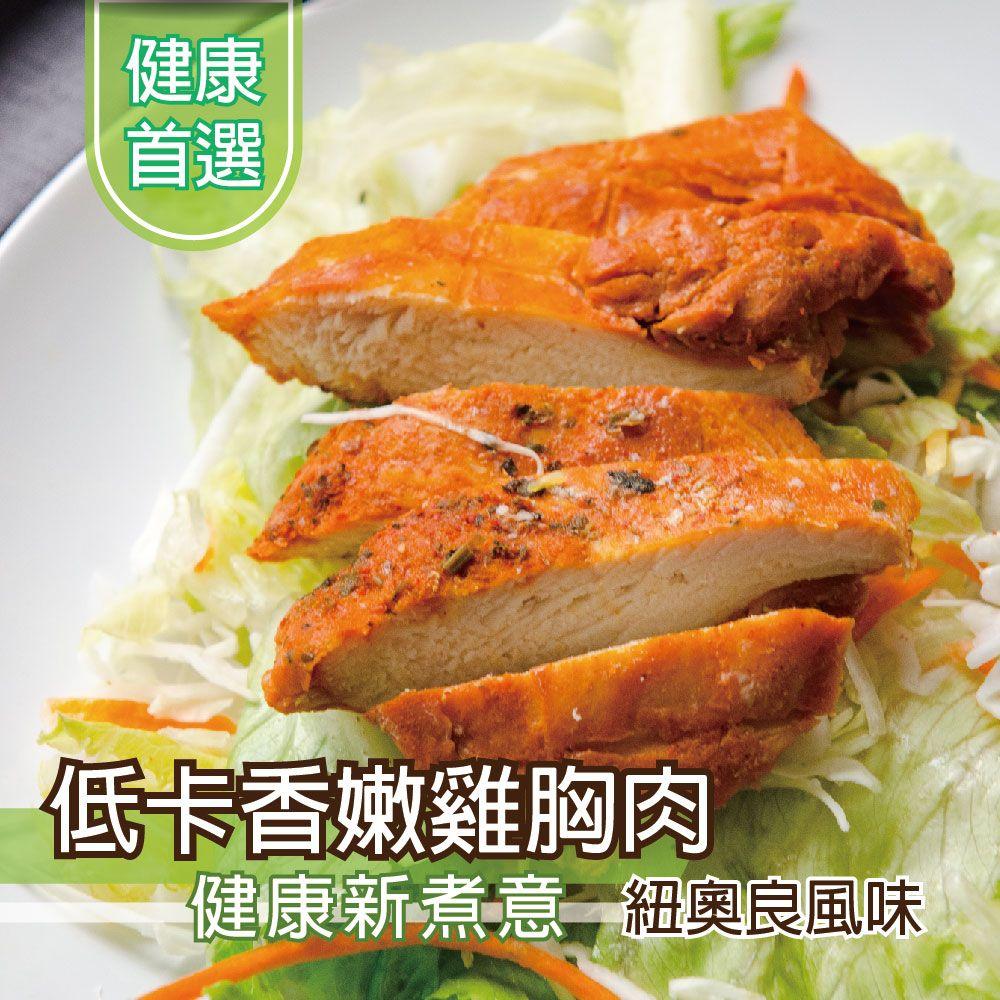 紐澳良風味雞胸肉100G