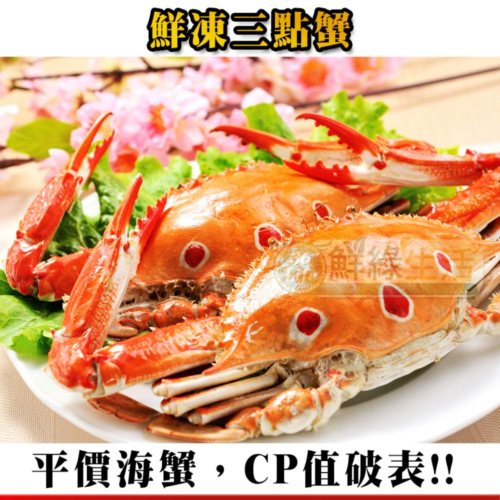 活凍三點蟹(4隻)買1送1