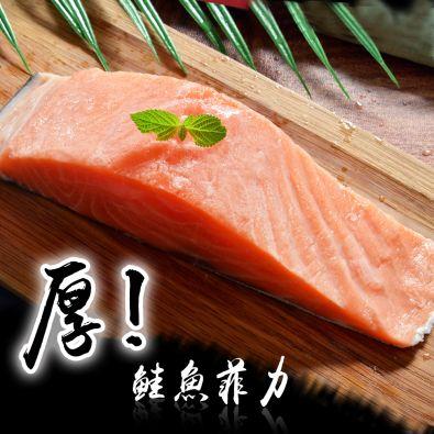頂級鮭魚菲力 300g-400g