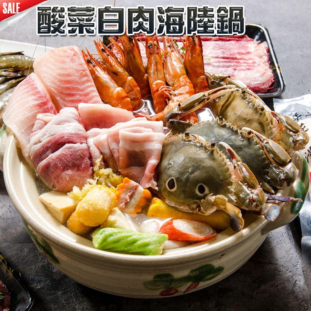 酸菜白肉海鮮火鍋組(豬肉)