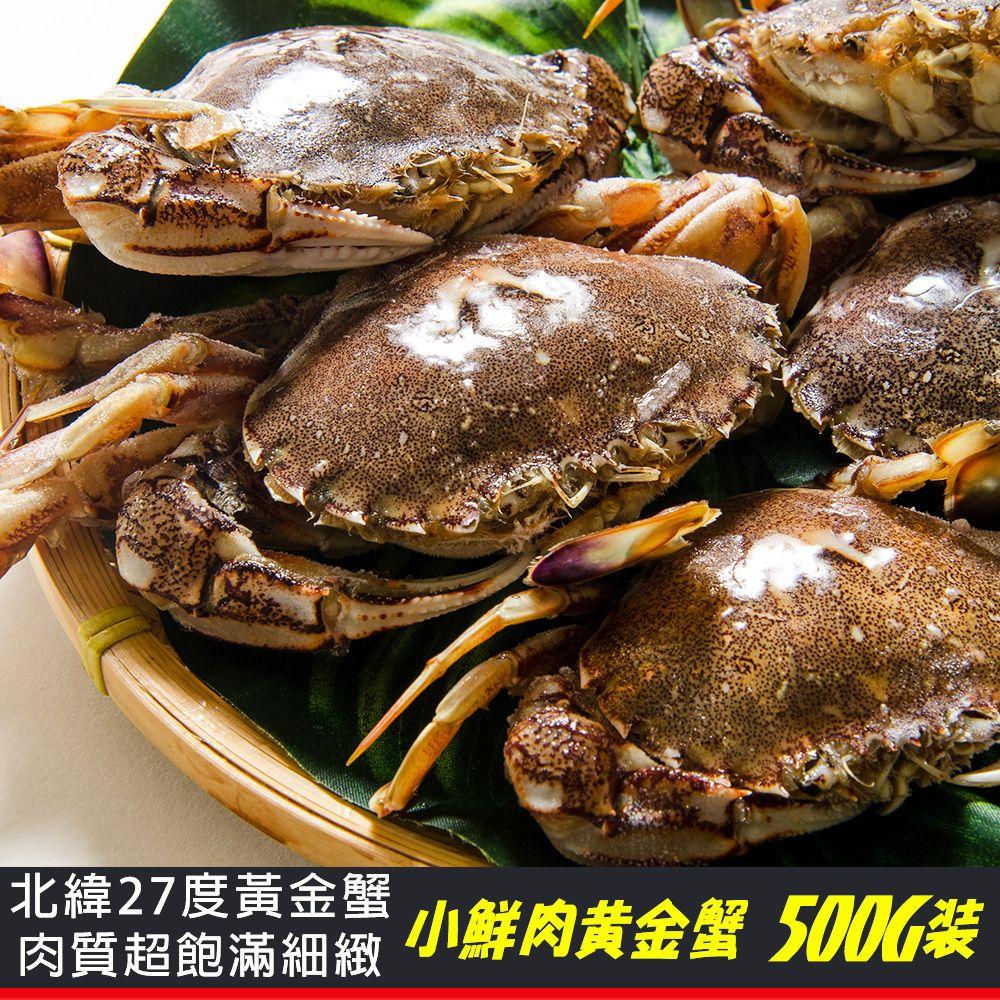 黃金蟹 500g /盒  (約5-6隻/盒,有卵的喔!!)