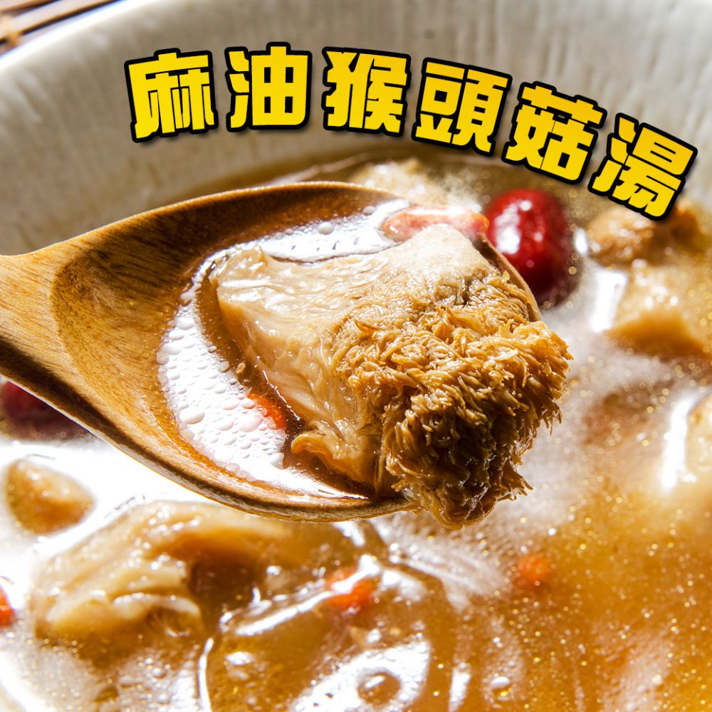 麻油猴頭菇湯350G
