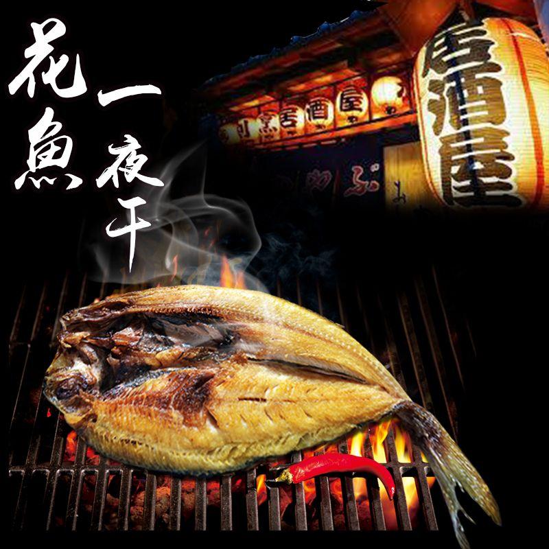 北海道花魚一夜干 200g-250g