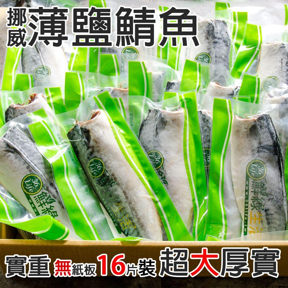 挪威薄鹽鯖魚16片原裝件(免運)