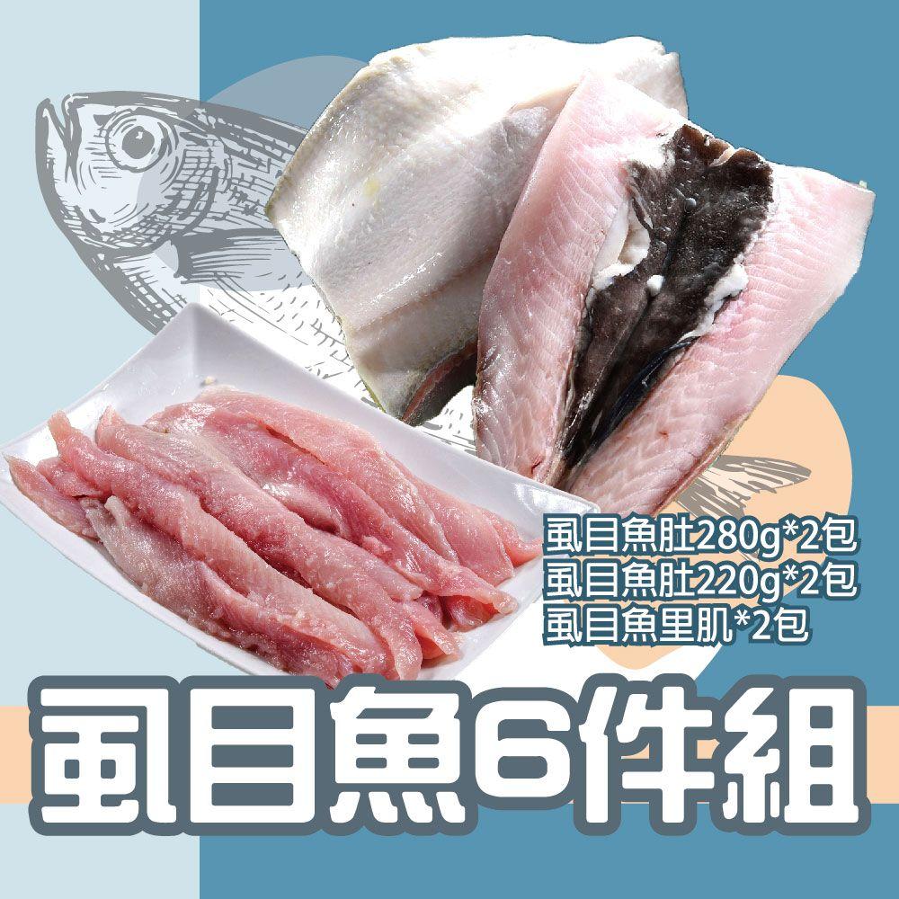 虱目魚6件組(虱目魚肚280g*2包、虱目魚肚220g*2包、虱目魚里肌300g*2包)
