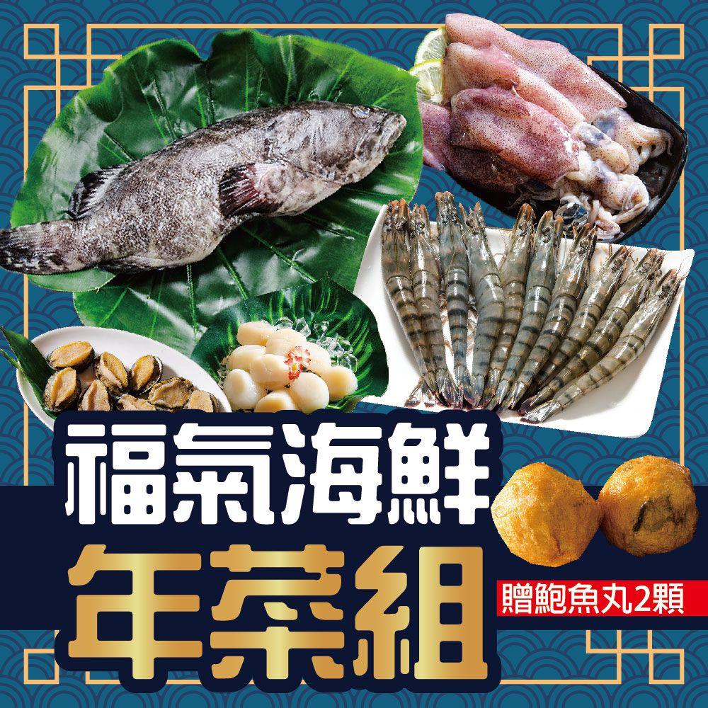 【生年菜】福氣海鮮年菜組約6人份