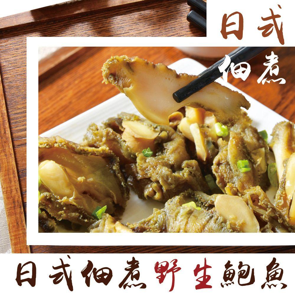 日式佃煮鮑魚