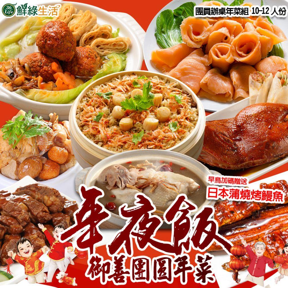 御善團圓年菜組7道佳餚