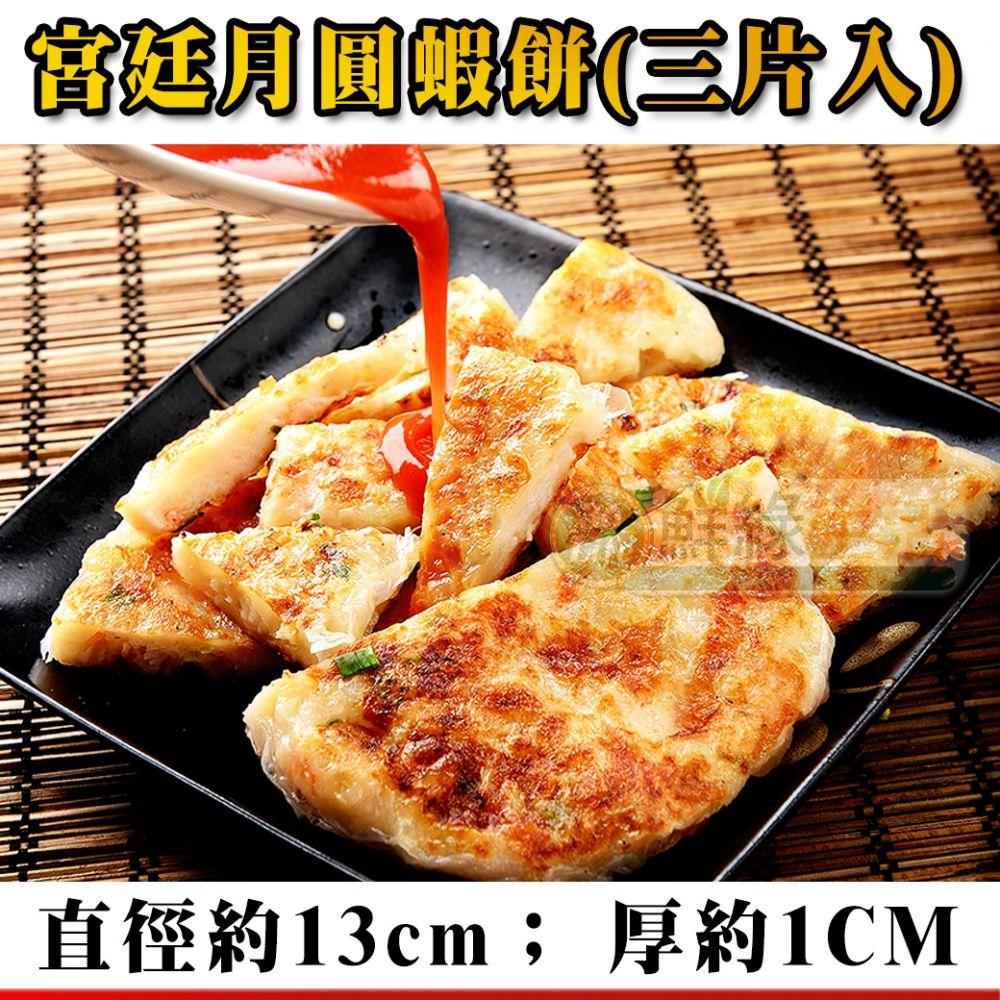 宮廷月圓蝦餅(3片)