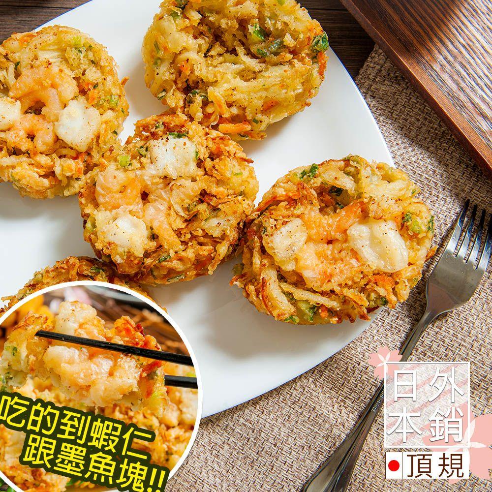 日式蔬菜海鮮餅5大塊裝