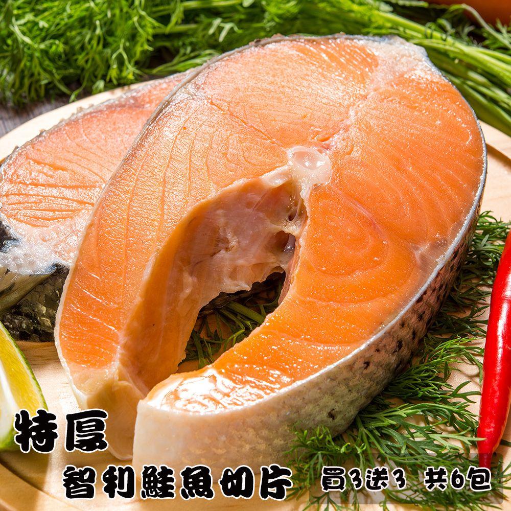 特厚智利鮭魚切片330g 買3送3共6包