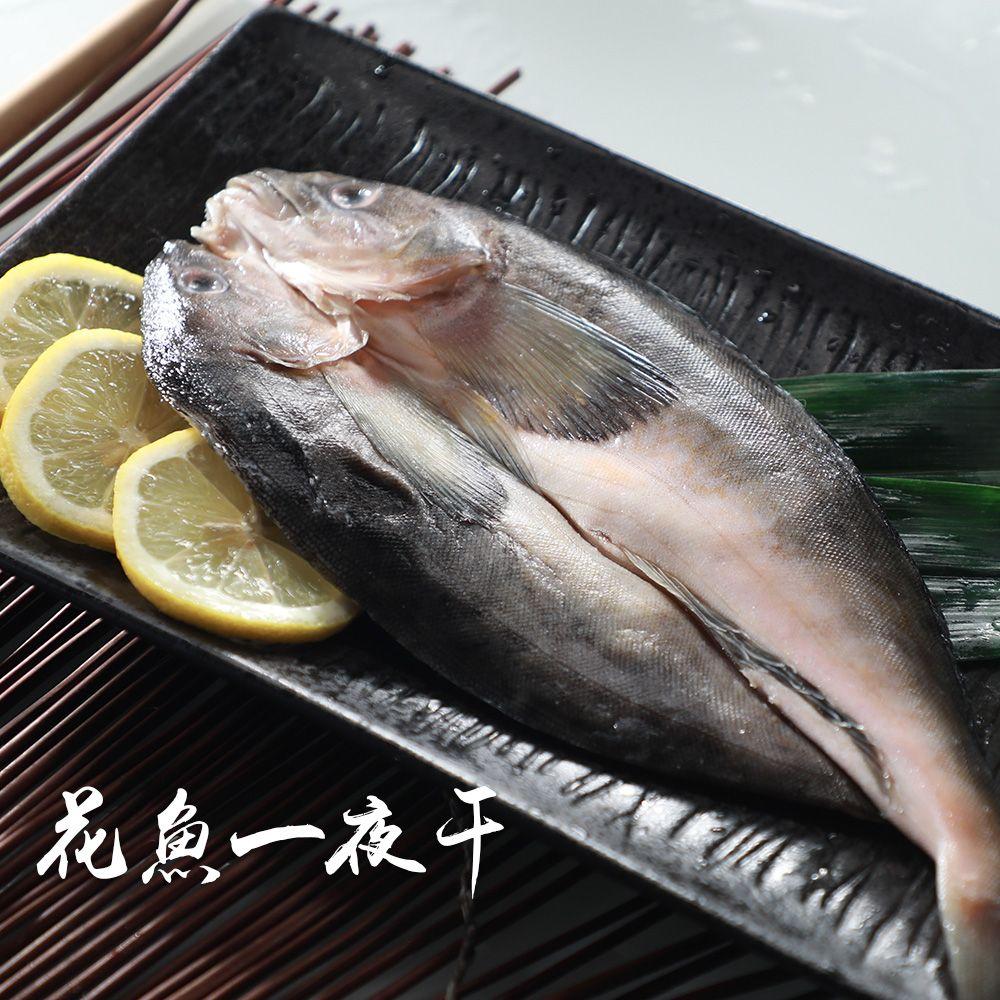 北海道花魚一夜干 250g-300g