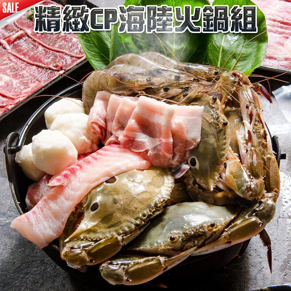 精緻CP海陸火鍋組(豬肉)