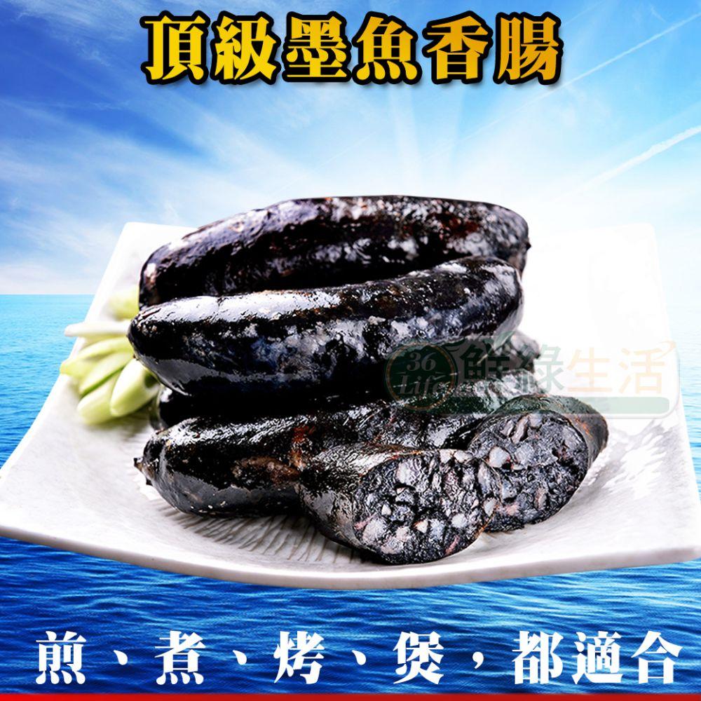 頂級墨魚香腸