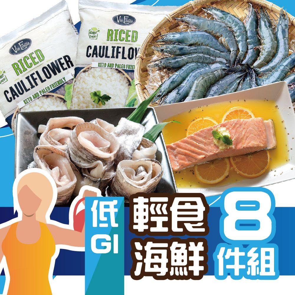 低GI輕食海鮮8件(花椰菜粒 500g*2包、白帶魚清肉*2包、白蝦 250G 規格 6/7* 2盒 送 薄鹽鮭魚菲力200G*2包)