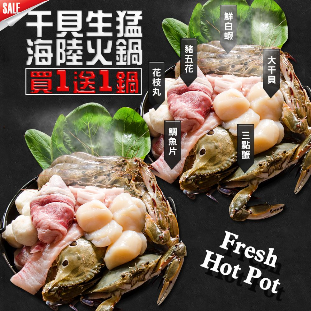 干貝生猛海鮮火鍋組買1送1(豬肉)