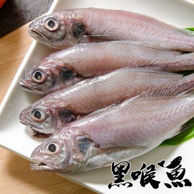 台灣野生黑喉魚4尾裝