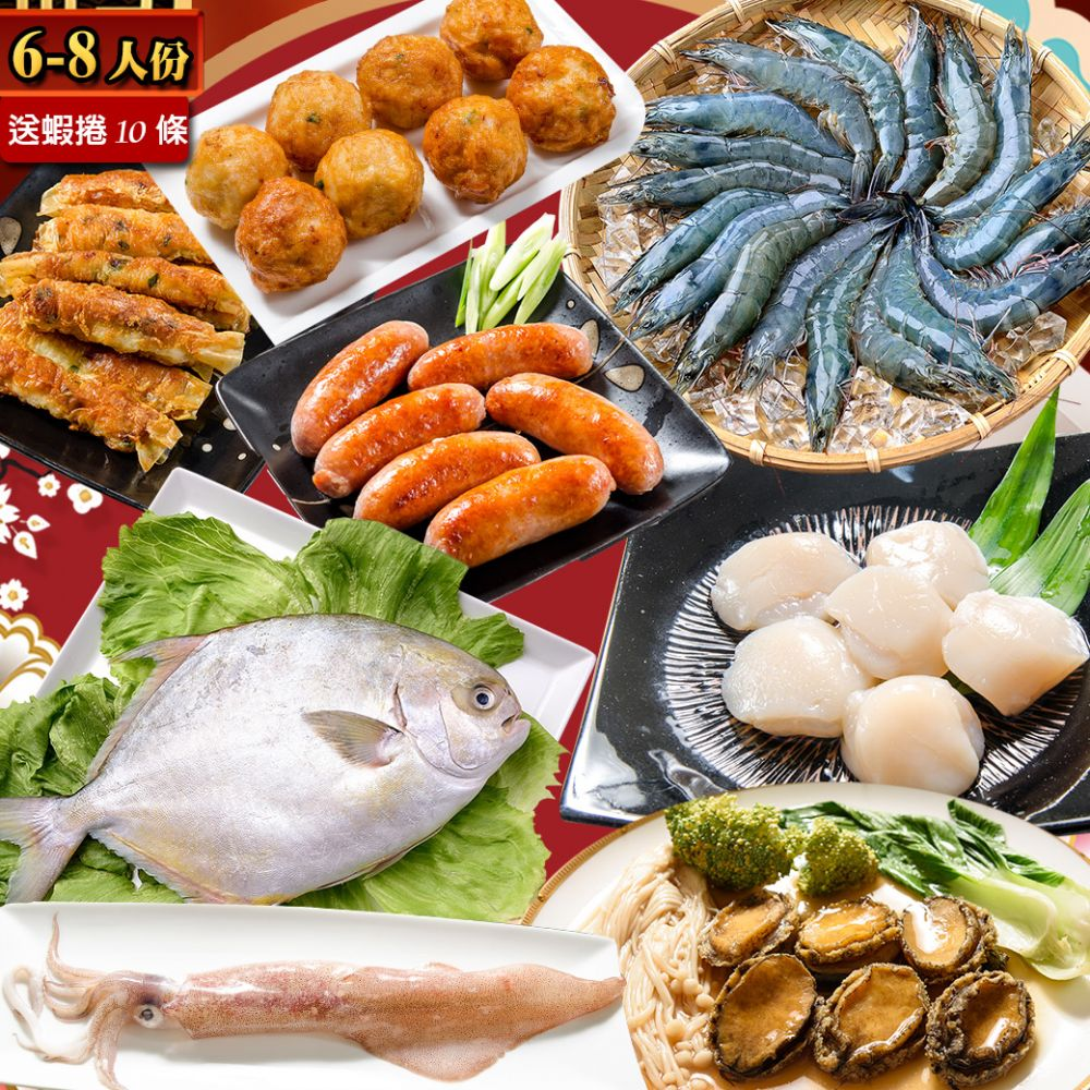【生年菜】福氣海鮮年菜組-約6-8人吃