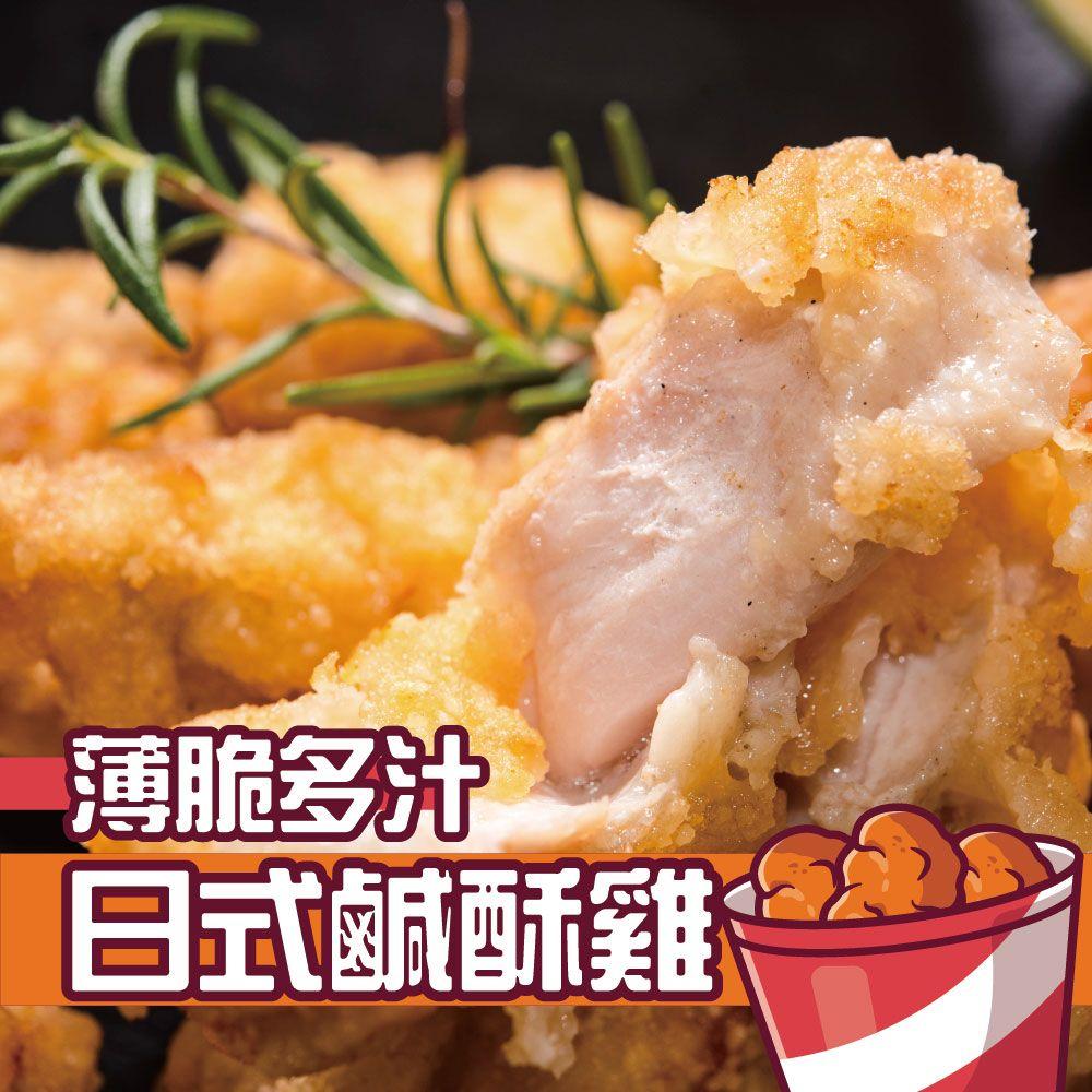 日式炸雞塊300G