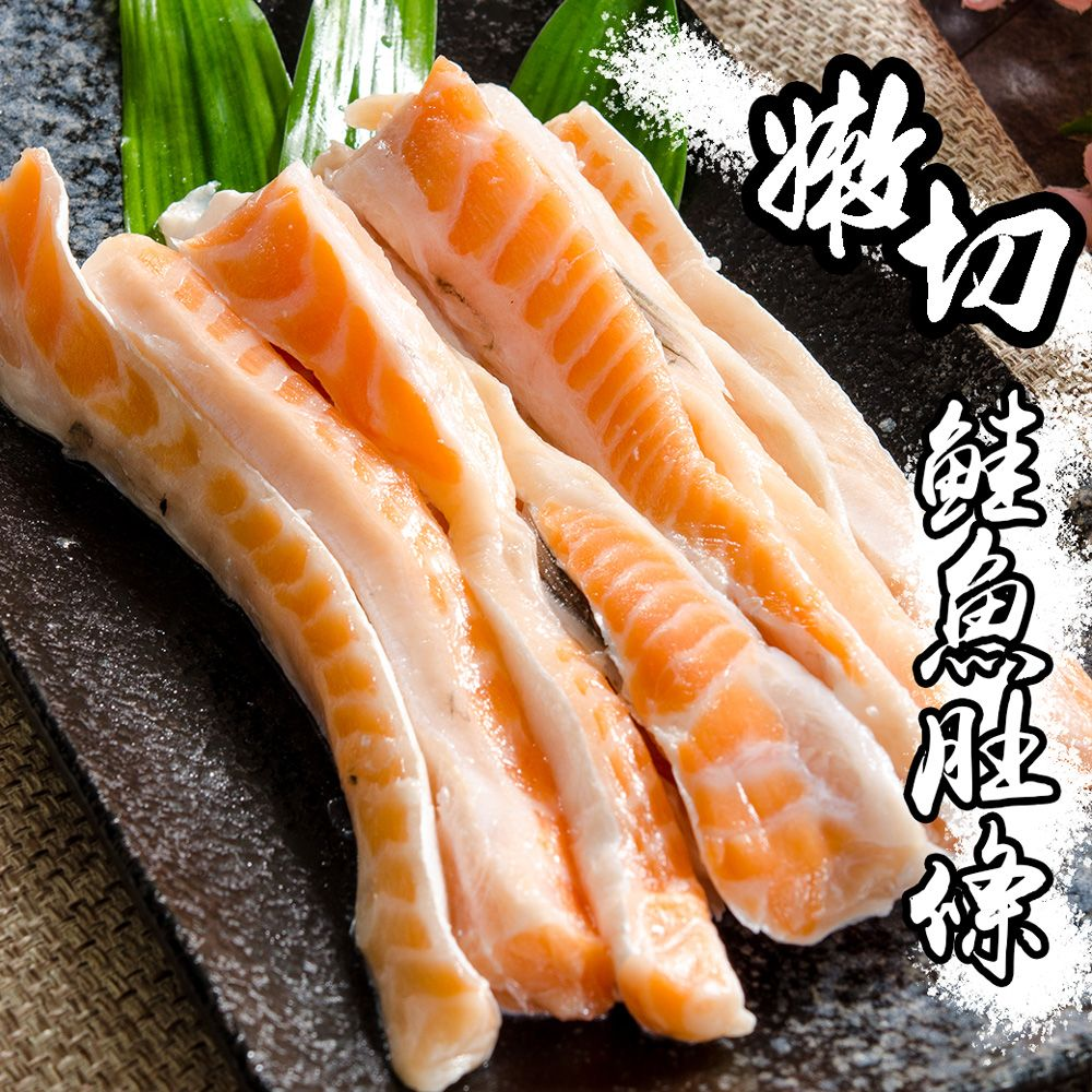 鮭魚肚條 300g