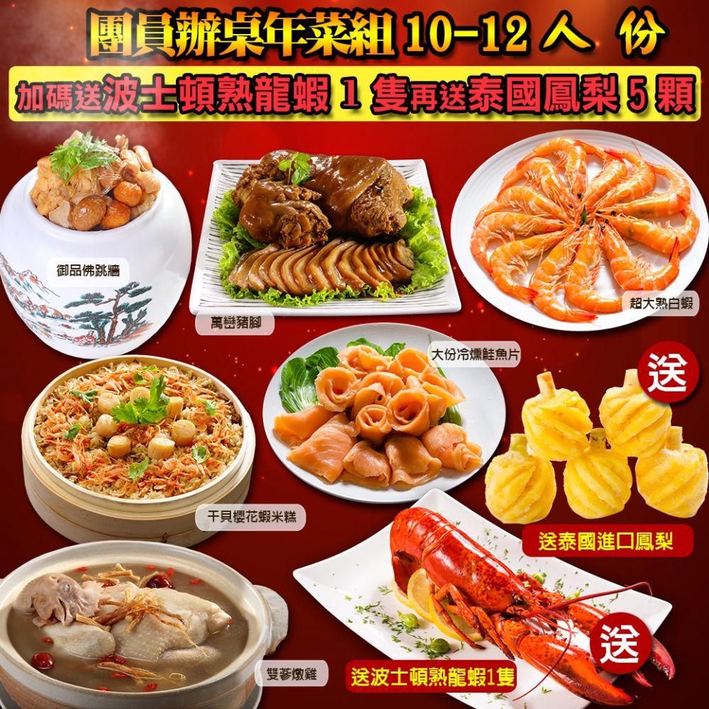 【年菜】團員辦桌年菜組2588元-約10-12人吃