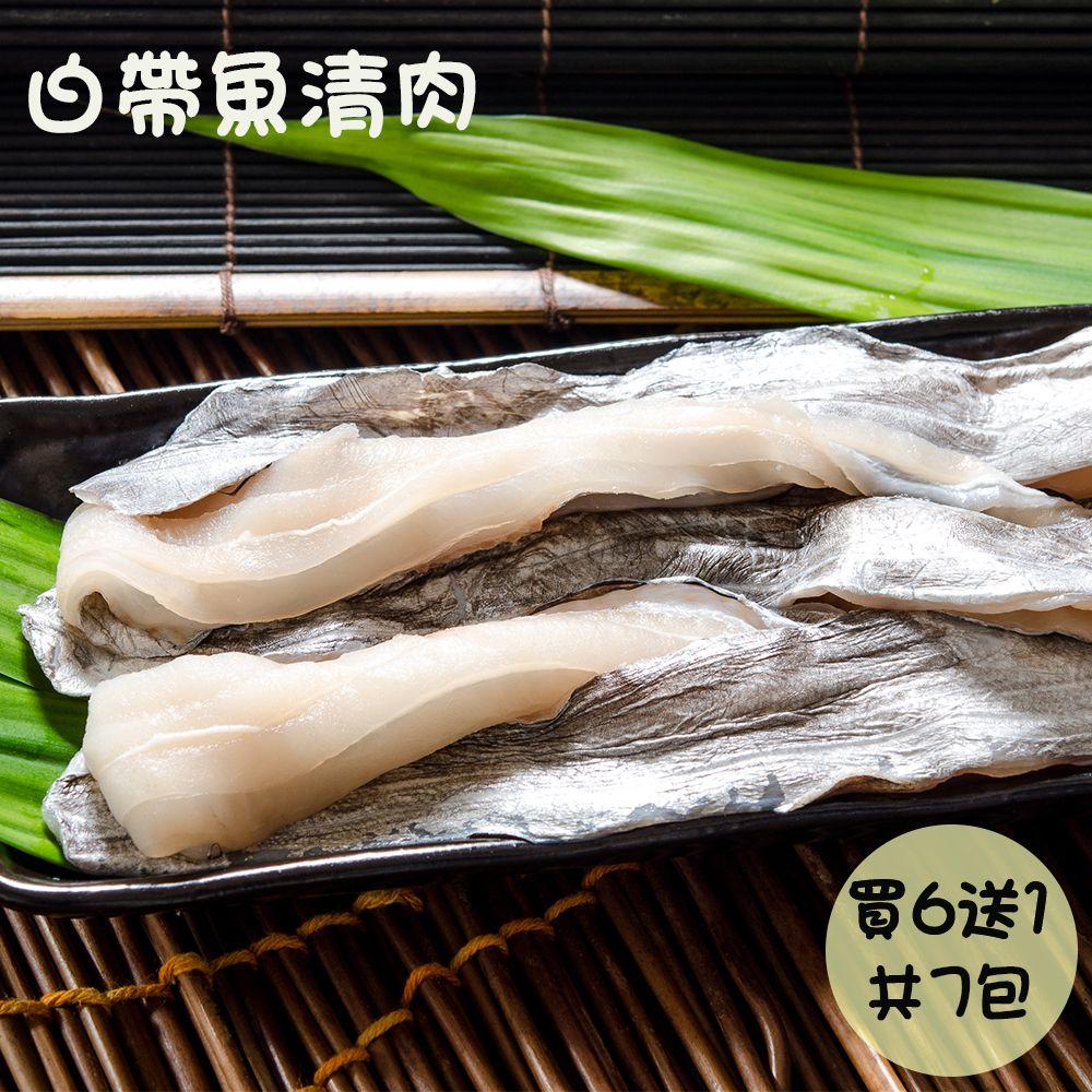 白帶魚清肉大份量500G 買6送1共7包  免運組