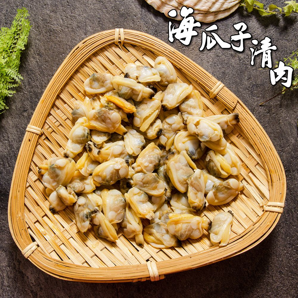 熟凍海瓜子清肉 買1送1