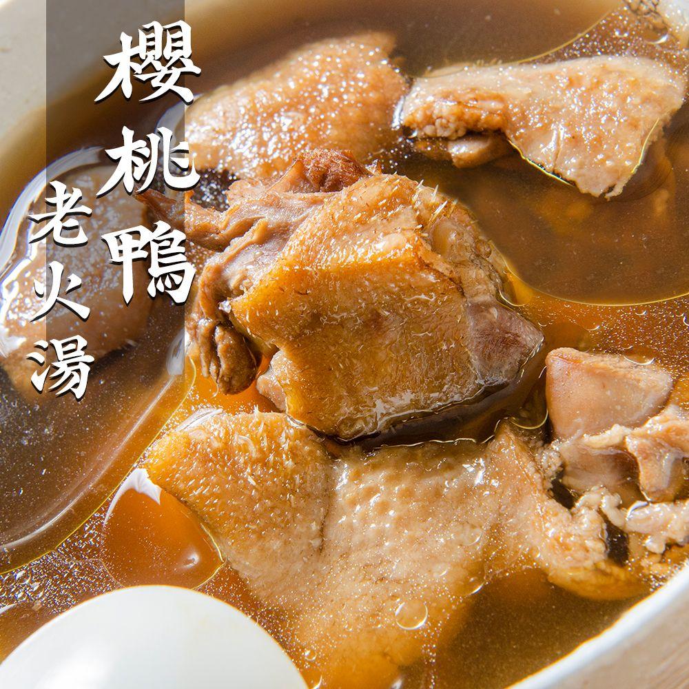 櫻桃鴨老火雞湯