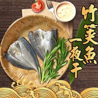 竹筴魚一夜干 2隻入/包