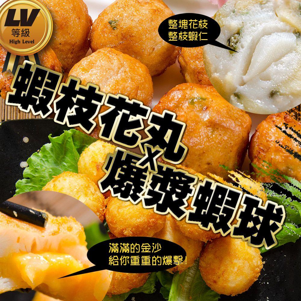 人氣金鑽組-『蝦枝花丸 X 4包』、『爆漿蝦球 X 2盒 』免運